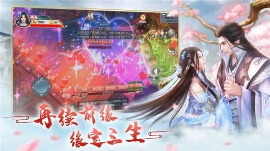 三生三世梨花香官网游戏最新版图片1