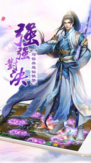 剑仙九转官网版图2