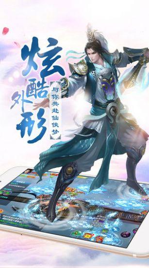 剑仙九转手游官网最新版图片1
