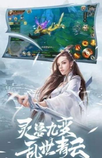 九界剑仙诀官网版图2
