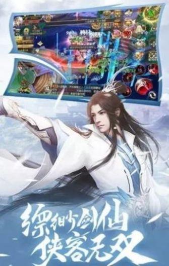九界剑仙诀官网版图3