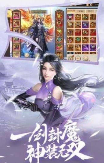 九界剑仙诀手游官网最新版图片1