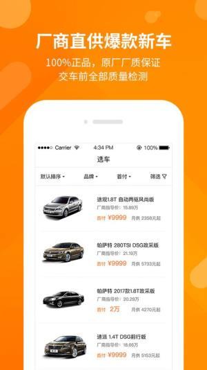 开新车了app破解版图1