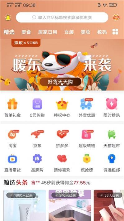艾豆鲸选app图3