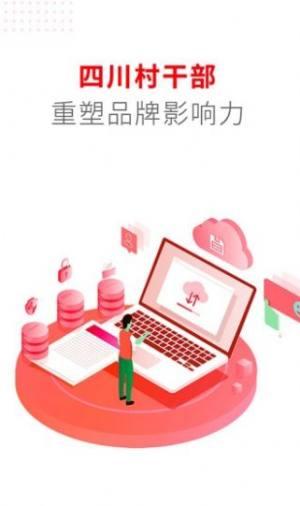 四川村干部app图3