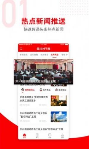 四川村干部app手机客户端图片1