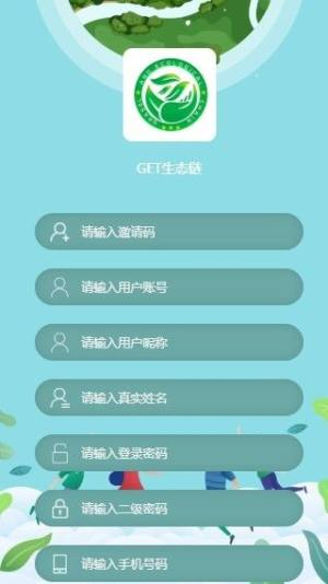 GET草原生态链app图3