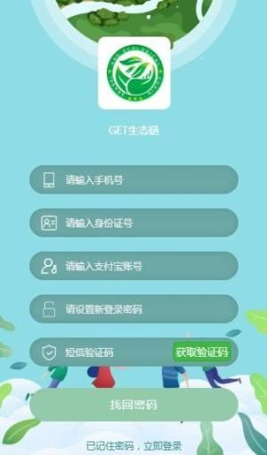 GET草原生态链挖矿app官方版图片1