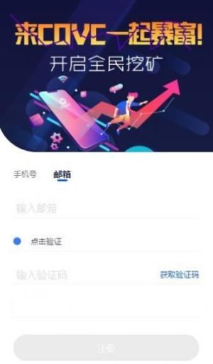 COVC钱包app官网版下载图片1