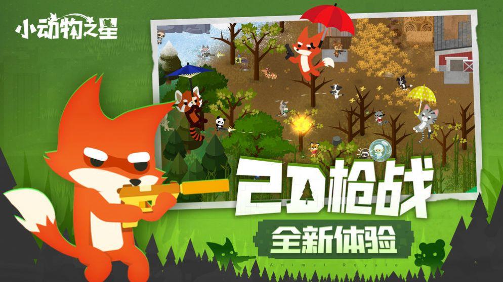 小动物吃鸡系列的游戏合集