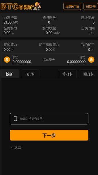 中本聪手机挖矿登录注册app图片1