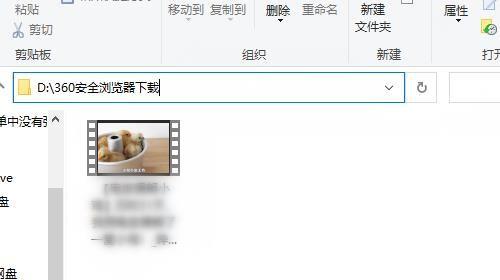 360安全浏览器如何一边看视频一边录播?360安全浏览器一边看视频一边录播的方法[多图]图片12