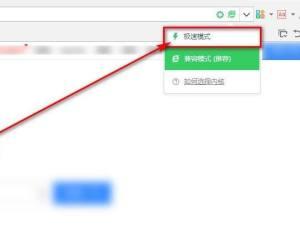 360浏览器怎么切换到极速模式?360浏览器切换到极速模式的方法图片2