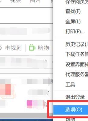 360浏览器如何管理已保存的密码?360浏览器管理已保存的密码的方法[多图]图片2