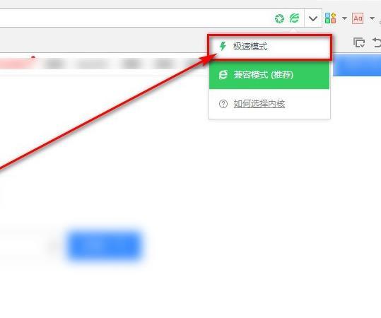 360浏览器怎么切换到极速模式?360浏览器切换到极速模式的方法[多图]