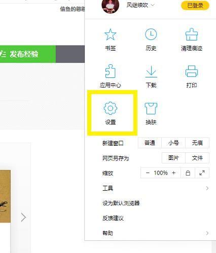 浏览器如何设置在新的页面加载书签?设置在新的页面加载书签的方法[多图]图片2