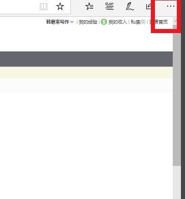 浏览器如何设置在新的页面加载书签?设置在新的页面加载书签的方法[多图]图片1