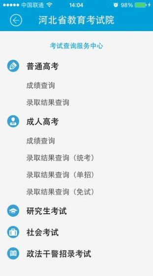 2020江西会考报名入口图3