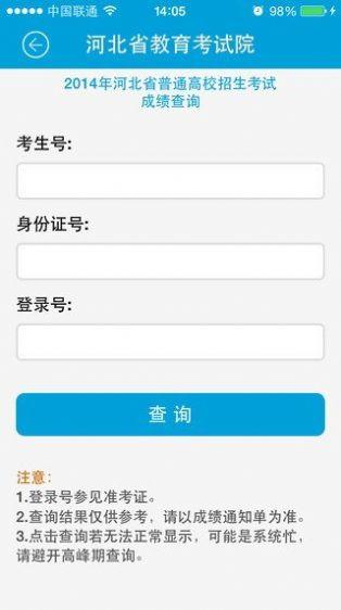 2020江西会考报名缴费网站及成绩查询入口下载图片1