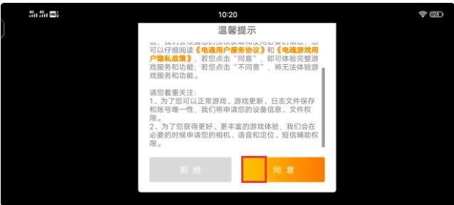 解神者X2手游VIVO机型协议同意无法同意解决方法[图]