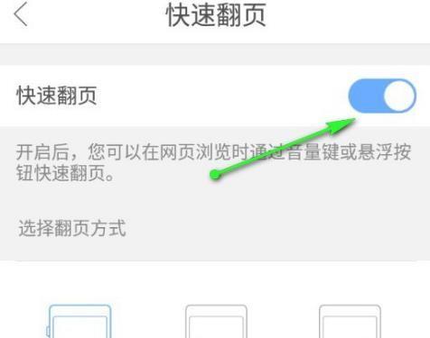 手机QQ浏览器如何设置使用音量键快速翻页?手机QQ浏览器设置使用音量键快速翻页的方法[多图]图片4