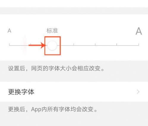 QQ浏览器怎么设置字体大小?QQ浏览器设置字体大小的方法[多图]图片5