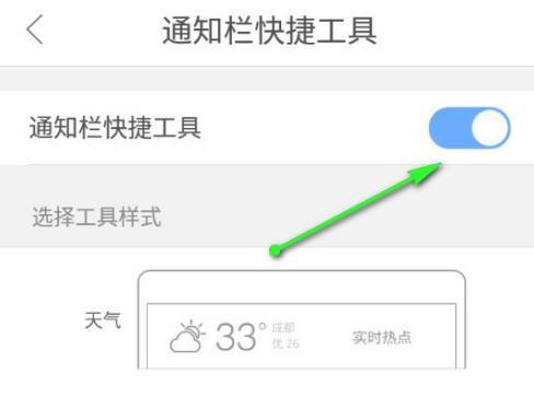 手机QQ浏览器如何关闭通知栏快捷工具?手机QQ浏览器关闭通知栏快捷工具的方法[多图]