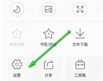 手机QQ浏览器如何关闭自动安装应用功能?手机QQ浏览器关闭自动安装应用功能的方法[多图]图片2