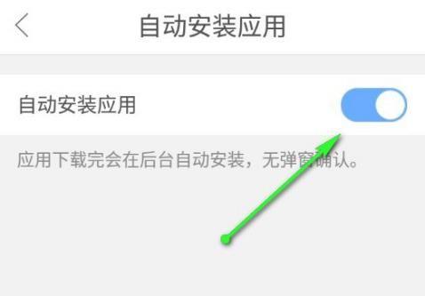 手机QQ浏览器如何关闭自动安装应用功能?手机QQ浏览器关闭自动安装应用功能的方法[多图]图片4