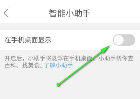 手机QQ浏览器智能小助手如何在手机桌面显示?手机QQ浏览器智能小助手在手机桌面显示的方法[多图]