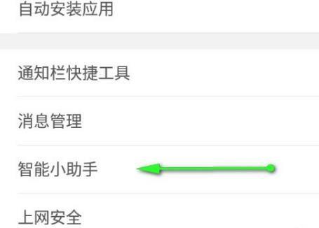 手机QQ浏览器智能小助手如何在手机桌面显示?手机QQ浏览器智能小助手在手机桌面显示的方法[多图]图片3