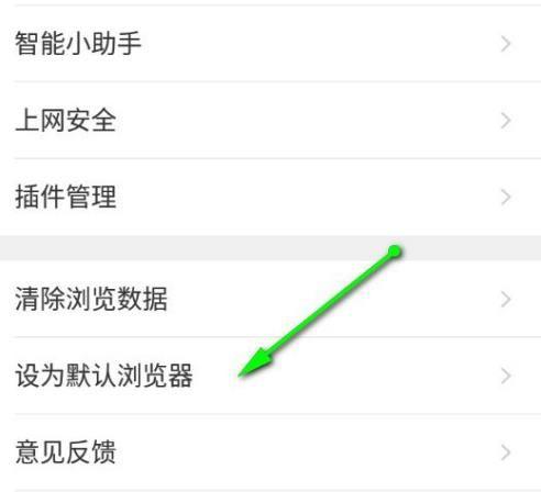 手机QQ浏览器如何清除默认浏览器的设置?手机QQ浏览器清除默认浏览器的设置的方法[多图]图片3