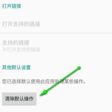 手机QQ浏览器如何清除默认浏览器的设置?手机QQ浏览器清除默认浏览器的设置的方法[多图]图片6