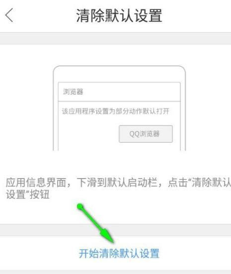 手机QQ浏览器如何清除默认浏览器的设置?手机QQ浏览器清除默认浏览器的设置的方法[多图]图片5