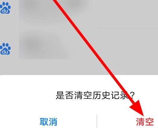 华为怎么清空浏览器中的历史浏览记录?清空浏览器中的历史浏览记录的方法[多图]图片5