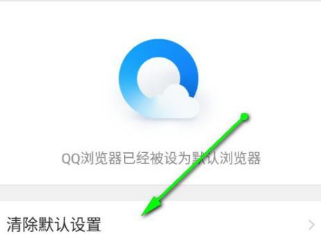 手机QQ浏览器如何清除默认浏览器的设置?手机QQ浏览器清除默认浏览器的设置的方法[多图]