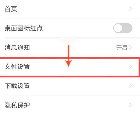 QQ浏览器怎么开启文档自动备份?QQ浏览器开启文档自动备份的方法[多图]图片4