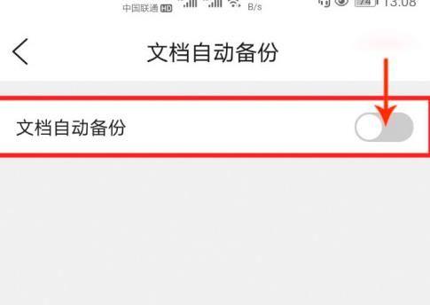 QQ浏览器怎么开启文档自动备份?QQ浏览器开启文档自动备份的方法[多图]图片6