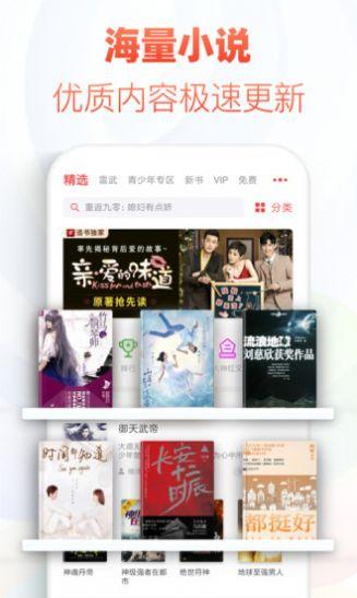 p18手机阅读官网app下载图片1