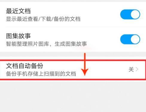QQ浏览器怎么开启文档自动备份?QQ浏览器开启文档自动备份的方法[多图]图片5