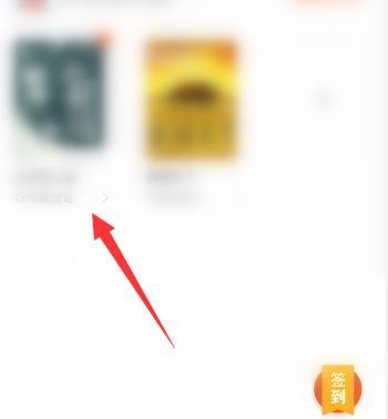 手机qq浏览器怎么删除书架上的小说?手机qq浏览器删除书架上的小说的方法[多图]图片3
