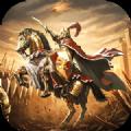 帝国战纪之铁骑帝国官网版