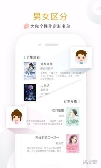 海棠文学才子书屋app图2