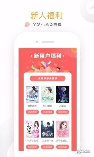 海棠文学才子书屋app图3