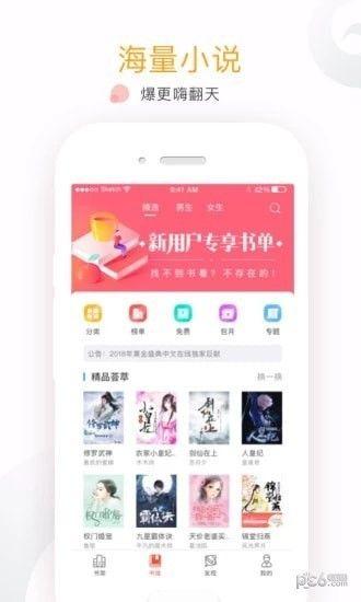 海棠文学才子书屋app手机版下载图片1
