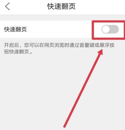 QQ浏览器如何设置快速翻页功能?QQ浏览器设置快速翻页功能的方法[多图]图片4