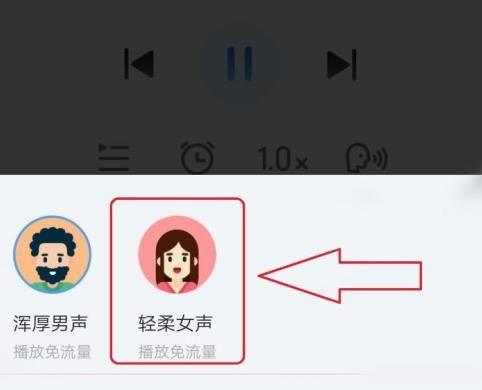 手机QQ浏览器如何朗读网页?QQ浏览器朗读网页的方法[多图]图片7