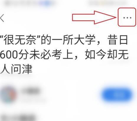 手机QQ浏览器如何朗读网页?QQ浏览器朗读网页的方法[多图]图片3
