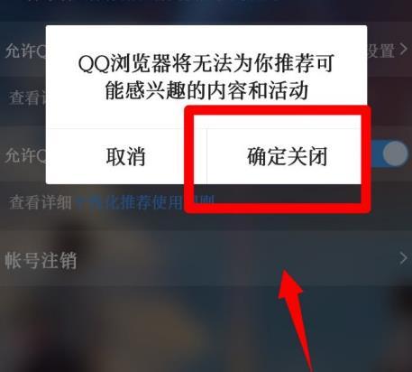 QQ浏览器怎么关闭个性化推荐?QQ浏览器关闭个性化推荐的方法[多图]