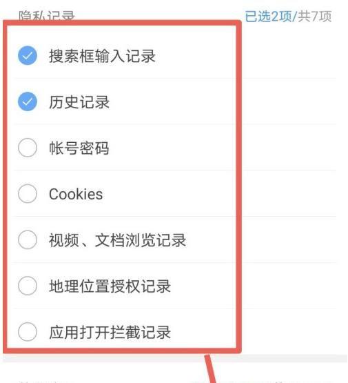 QQ浏览器如何清除浏览记录?QQ浏览器清除浏览记录的方法[多图]图片5